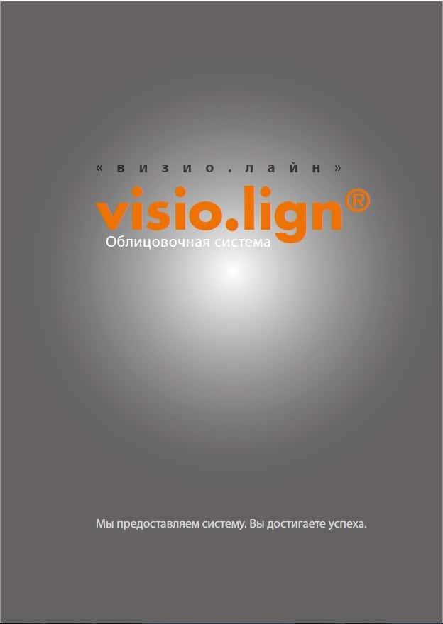 visio.lign_Облицовочная-система